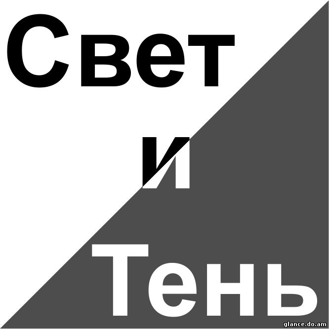 Follow Us on Свет и тень