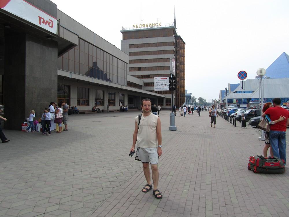 Челябинск. Вокзал